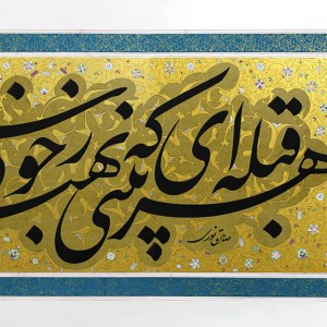 Hafez Poetry, persian calligraphy