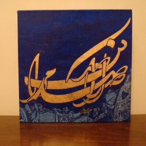 Small Blue Calligraphy Painting