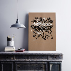 Abstract Ink Calligraphy Art Modern Persian Homes