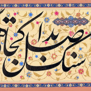Persian poetry by Sadegh Nouri