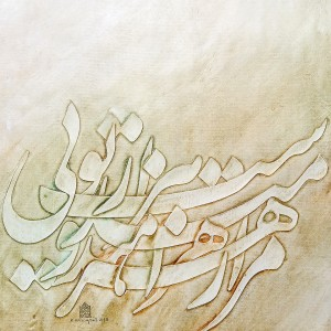 Persian Calligraphy, Wall Hanging Art
