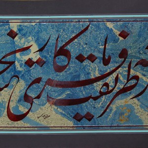 Hafez Poetry