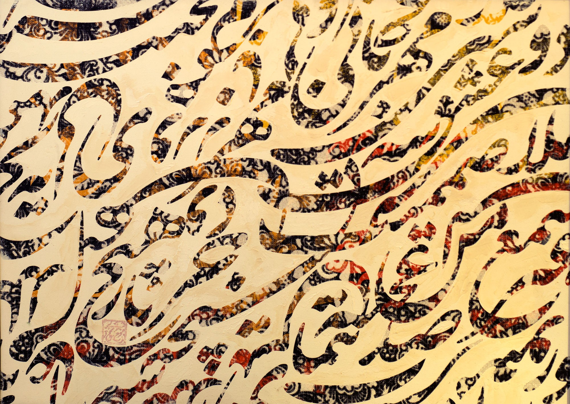 Cool Persian Wall Art Images - The Wall Art Decorations ...
